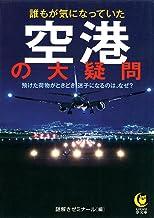 表紙: 誰もが気になっていた空港の大疑問 (KAWADE夢文庫)   謎解きゼミナール