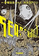 表紙: サーチアンドデストロイ 1 (TCコミックス) | カネコアツシ