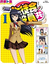 Seitokai Yakuindomo Vol.1 [Blu-ray+cd Limited Edition]