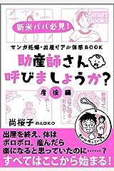 マンガ 妊娠・出産リアル体感BOOK 助産師さん呼びましょうか? 5 産後編 (スマートブックス) Kindle版