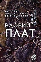 Вдовий плат (История Российского государства) (Russian Edition)