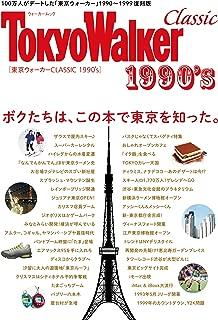 東京ウォーカー CLASSIC 1990's (ウォーカームック)