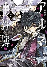 表紙: アルネの事件簿 2 (MFコミックス ジーンシリーズ)   稲空穂