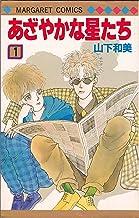 あざやかな星たち 1 (マーガレットコミックス)