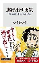 表紙: 逃げ出す勇気 自分で自分を傷つけてしまう前に (角川新書) | ゆうきゆう