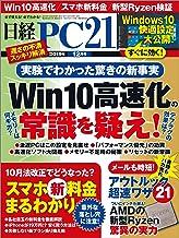 表紙: 日経PC21(ピーシーニジュウイチ) 2019年12月号 [雑誌]   日経PC21
