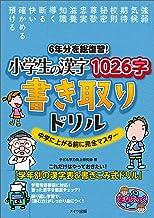 表紙: 6年分を総復習! 小学生の漢字1026字 書き取りドリル 中学に上がる前に完全マスター まなぶっく | 子ども学力向上研究会