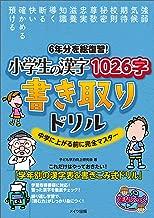 6年分を総復習! 小学生の漢字1026字 書き取りドリル 中学に上がる前に完全マスター まなぶっく