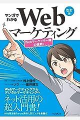 マンガでわかるWebマーケティング 改訂版 Webマーケッター瞳の挑戦! Kindle版