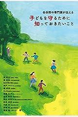 各分野の専門家が伝える 子どもを守るために知っておきたいこと Kindle版