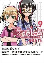 表紙: こえでおしごと! 9巻 (ガムコミックスプラス) | 紺野あずれ