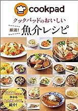 表紙: クックパッドのおいしい厳選!魚介レシピ クックパッドのおいしい厳選!レシピ | クックパッド株式会社