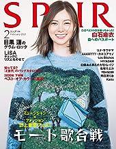 表紙: SPUR (シュプール) 2021年2月号 [雑誌]   集英社