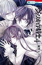 表紙: ヴァンパイア騎士 memories 4 (花とゆめコミックス) | 樋野まつり