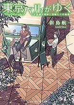 表紙: 東京バルがゆく 不思議な相棒と美味しさの秘密 (メディアワークス文庫) | 似鳥 航一