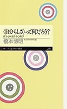 表紙: 〈自分らしさ〉って何だろう ――自分と向き合う心理学 (ちくまプリマー新書) | 榎本博明
