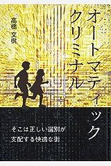 オートマティック クリミナル (群雛NovelJam) Kindle版