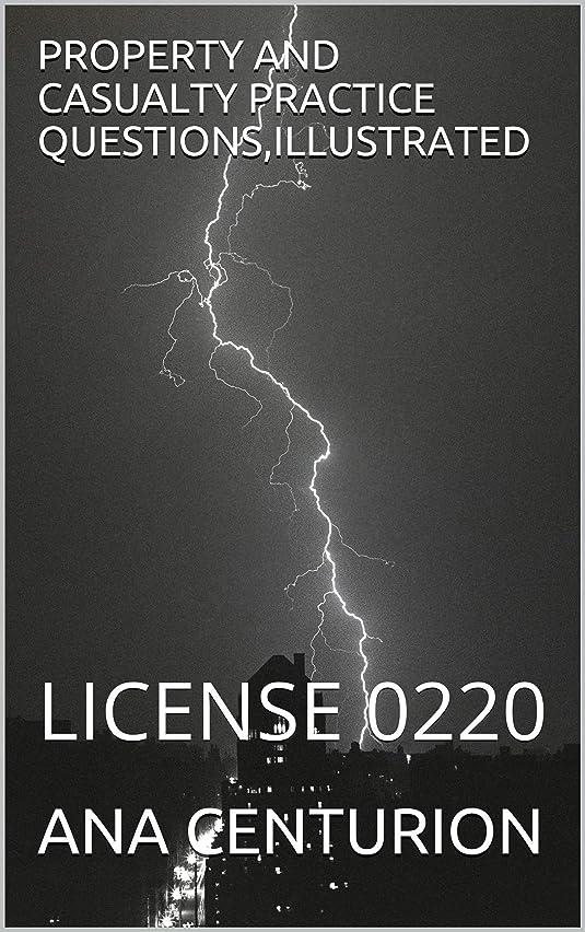 ごみ声を出して保安ILLUSTRATED PROPERTY AND CASUALTY PRACTICE QUESTIONS: LICENSE 0220 (English Edition)