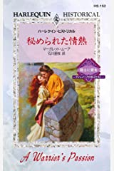 秘められた情熱 戦士に愛を (ハーレクイン・ヒストリカル) Kindle版