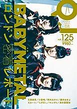 表紙: Quick Japan(クイック・ジャパン)Vol.125  2016年4月発売号 [雑誌] | クイックジャパン編集部