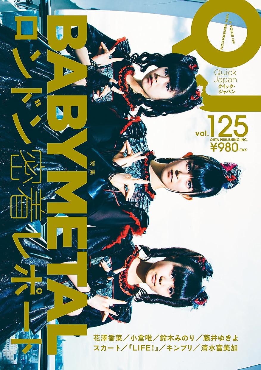 ゲインセイ参加する誰Quick Japan(クイック?ジャパン)Vol.125  2016年4月発売号 [雑誌]