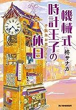 表紙: 機械式時計王子の休日 千駄木お忍びライフ (ハルキ文庫)   柊サナカ