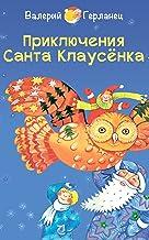 Приключения Санта Клаусенка: Невероятно правдивая сказочная история (Иллюстрированное издание) (Russian Edition)