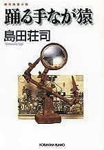 表紙: 踊る手なが猿 (光文社文庫) | 島田 荘司