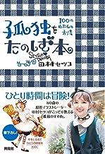 表紙: 孤独を楽しむ本 | 田村セツコ