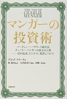 マンガーの投資術 バークシャー・ハザウェイ副会長チャーリー・マンガーの珠玉の言葉 富の追求、ビジネス、処世について ( )