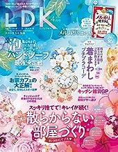 表紙: LDK (エル・ディー・ケー) 2020年4月号 [雑誌] | LDK編集部