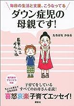 表紙: ダウン症児の母親です! 毎日の生活と支援、こうなってる   たちばなかおる
