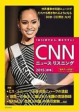 表紙: [音声データ付き]CNNニュース・リスニング 2015[秋冬] | CNN English Express編