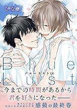 Blue Lust 3 (ダリアコミックスe)