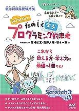 表紙: Scratchでたのしく学ぶプログラミング的思考 | 鷲崎 弘宜