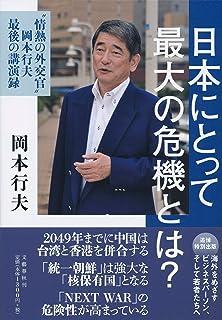 日本にとって最大の危機とは? 〝情熱の外交官〟岡本行夫 最後の講演録