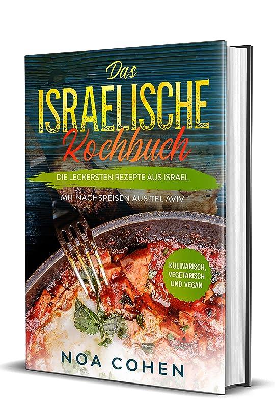 素人銅薄いですDas israelische Kochbuch: Die leckersten Rezepte aus Israel - Mit Nachspeisen aus Tel Aviv | Kulinarisch, vegetarisch und vegan (German Edition)