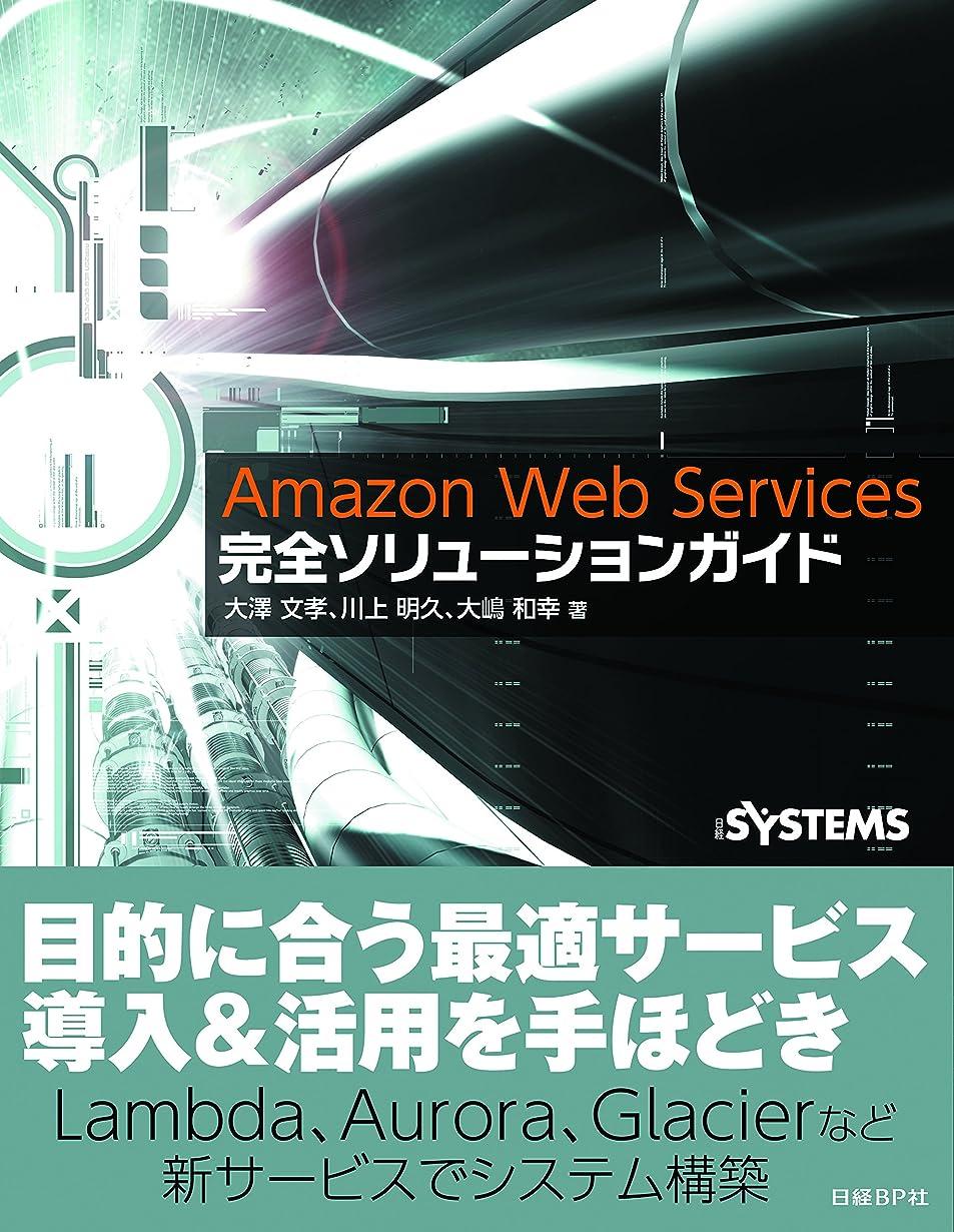 単調な見ましたカタログAmazon Web Services完全ソリューションガイド