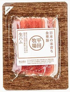 [冷蔵] 日本の米育ち金華豚生ハム50g