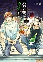表紙: パパと親父のウチ呑み 2巻: バンチコミックス   豊田悠