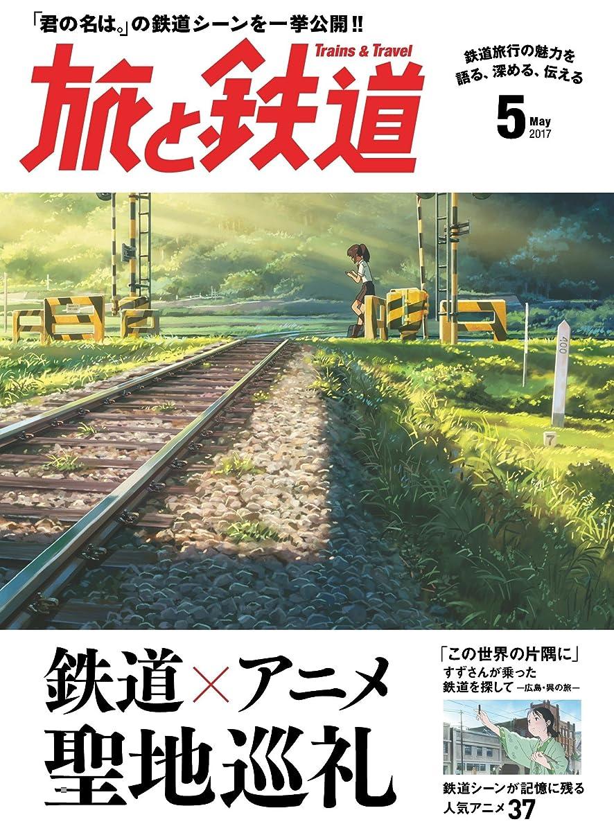 チェリー自動テナント旅と鉄道 2017年5月号 [雑誌]