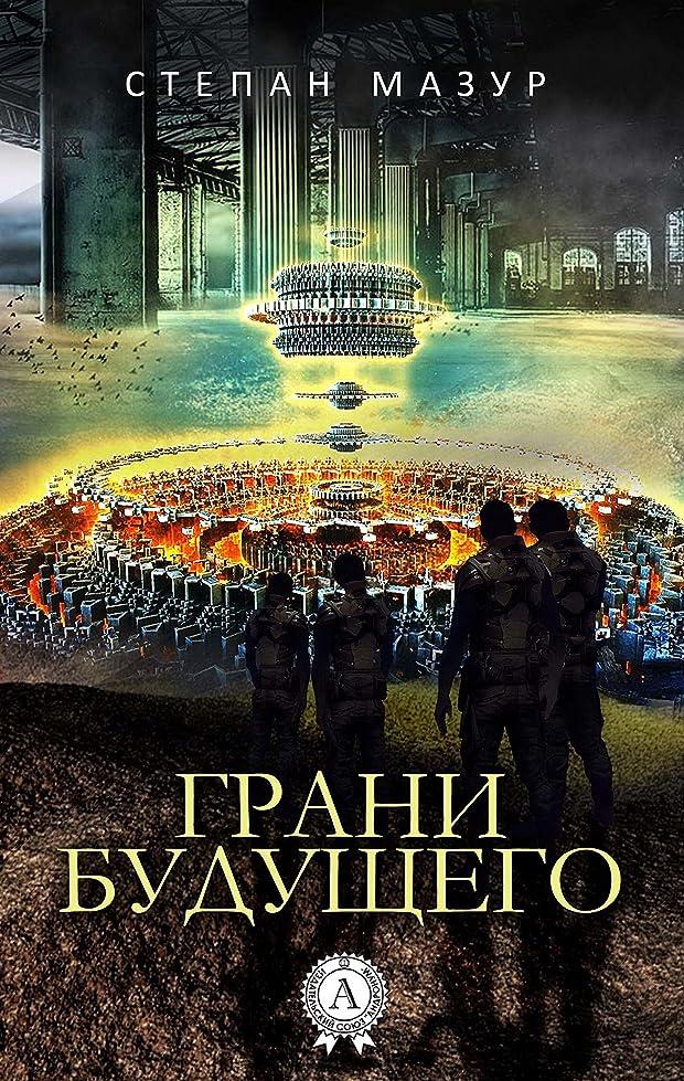 Грани будущего (Russian Edition)
