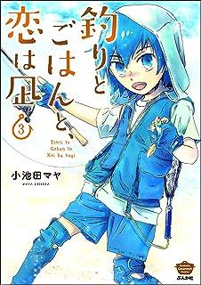 釣りとごはんと、恋は凪 (3) 【描き下ろし漫画付】 (ぶんか社グルメコミックス)
