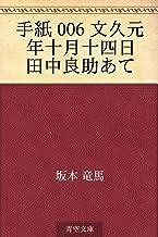 表紙: 手紙 006 文久元年十月十四日 田中良助あて | 坂本 竜馬