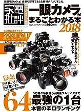 表紙: 100%ムックシリーズ 一眼カメラがまるごとわかる本2018 まるごとわかる本シリーズ   晋遊舎