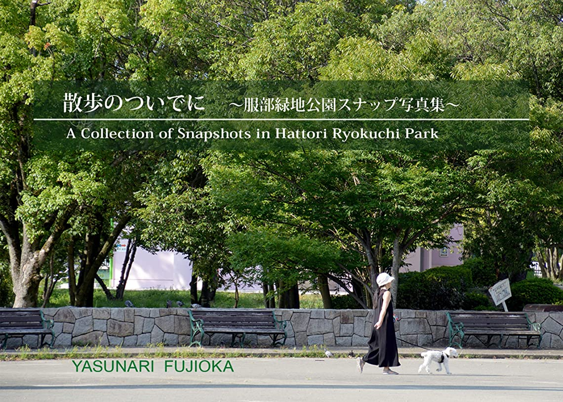信じられない森林荒涼とした散歩のついでに: 服部緑地公園スナップ写真集