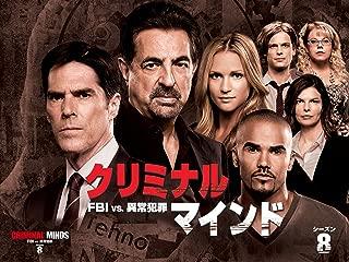 クリミナル・マインド/FBI vs. 異常犯罪 シーズン8 (字幕版)