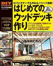 表紙: はじめてのウッドデッキ作り DIYシリーズ (学研ムック) | ドゥーパ!編集部