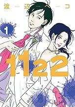 表紙: 1122(1) (モーニングコミックス)   渡辺ペコ