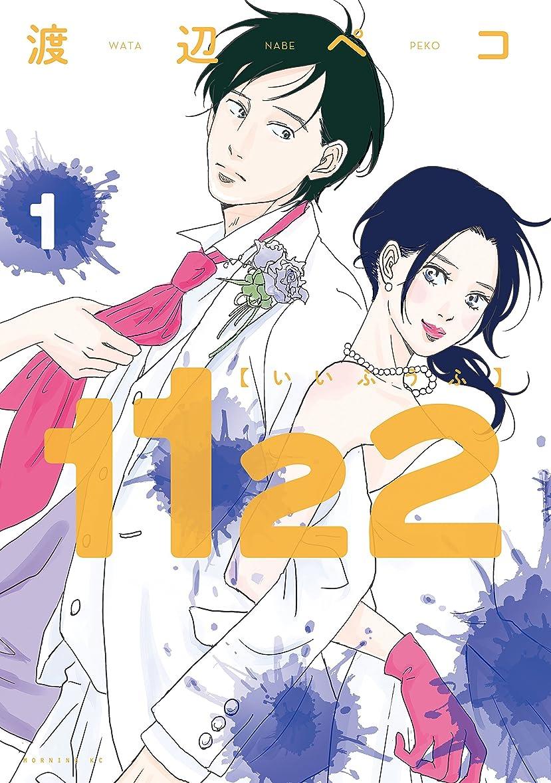 アレキサンダーグラハムベル団結祝福する1122(1) (モーニングコミックス)